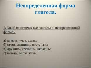 Неопределенная форма глагола. В какой из строчек все глаголы в неопределённой