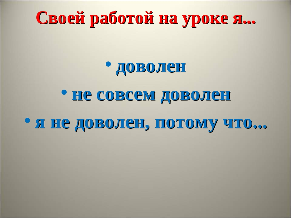 Своей работой на уроке я... доволен не совсем доволен я не доволен, потому чт...