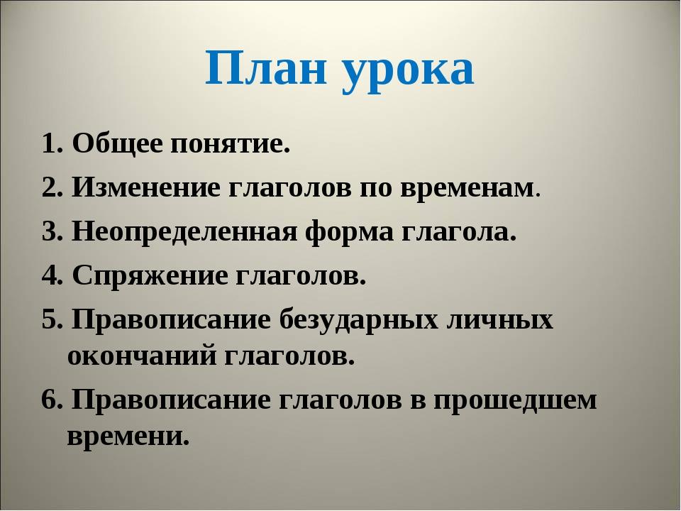 План урока 1. Общее понятие. 2. Изменение глаголов по временам. 3. Неопределе...