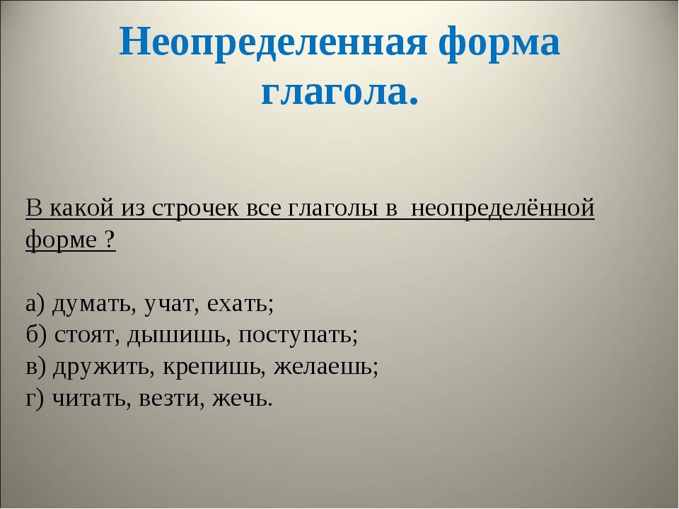 Неопределенная форма глагола. В какой из строчек все глаголы в неопределённой...