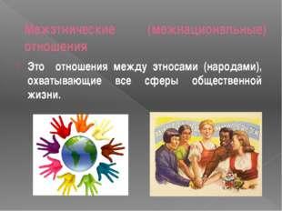 Межэтнические (межнациональные) отношения Это отношения между этносами (наро