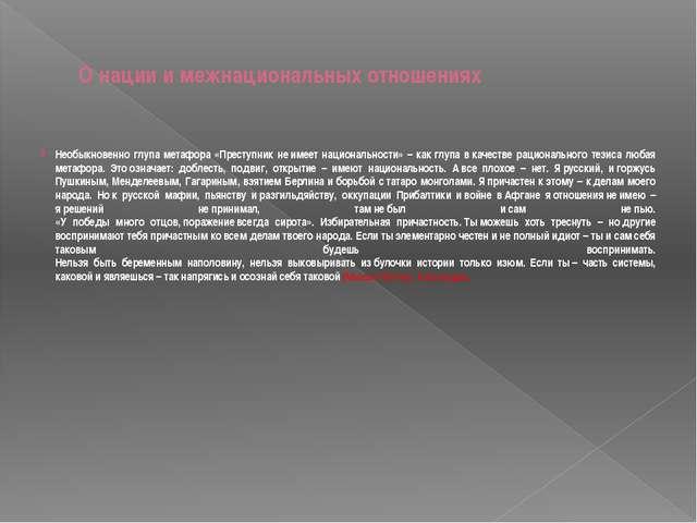 О нации и межнациональных отношениях Необыкновенно глупа метафора «Преступник...