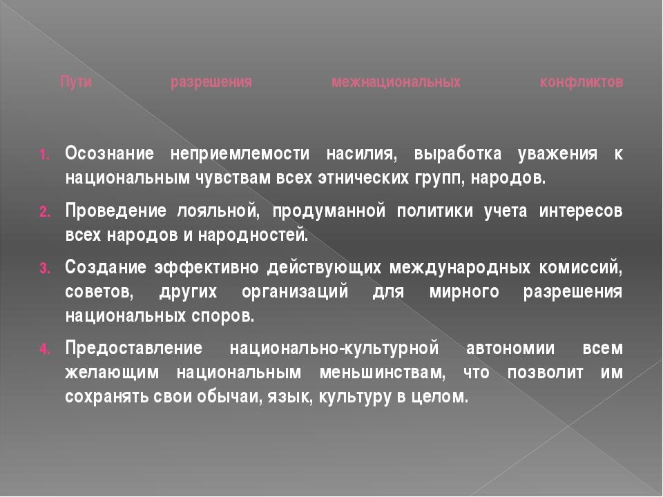 Пути разрешения межнациональных конфликтов Осознание неприемлемости насилия,...