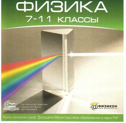 http://licey5p.narod.ru/main_win/life/arhiv/news2009/met_fiz1.files/image006.jpg