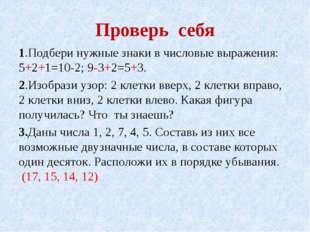 Проверь себя 1.Подбери нужные знаки в числовые выражения: 5+2+1=10-2; 9-3+2=5
