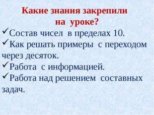 Какие знания закрепили на уроке? Состав чисел в пределах 10. Как решать прим