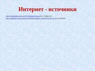 Интернет - источники http://smeshariky.narod.ru/4/Photoframes/36.jpg фон слай