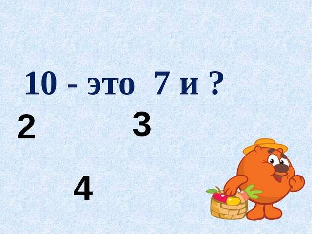10 - это 7 и ? 2 3 4