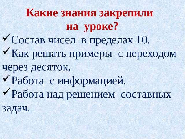 Какие знания закрепили на уроке? Состав чисел в пределах 10. Как решать прим...