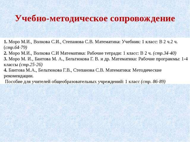 Учебно-методическое сопровождение 1. Моро М.И., Волкова С.И., Степанова С.В....
