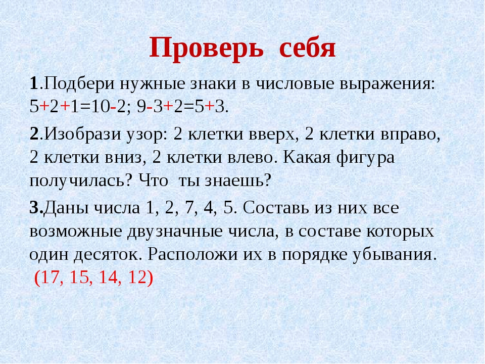 Проверь себя 1.Подбери нужные знаки в числовые выражения: 5+2+1=10-2; 9-3+2=5...