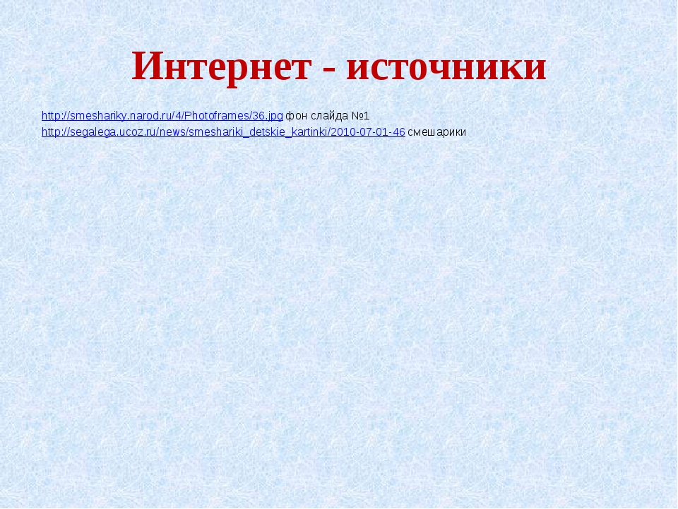 Интернет - источники http://smeshariky.narod.ru/4/Photoframes/36.jpg фон слай...