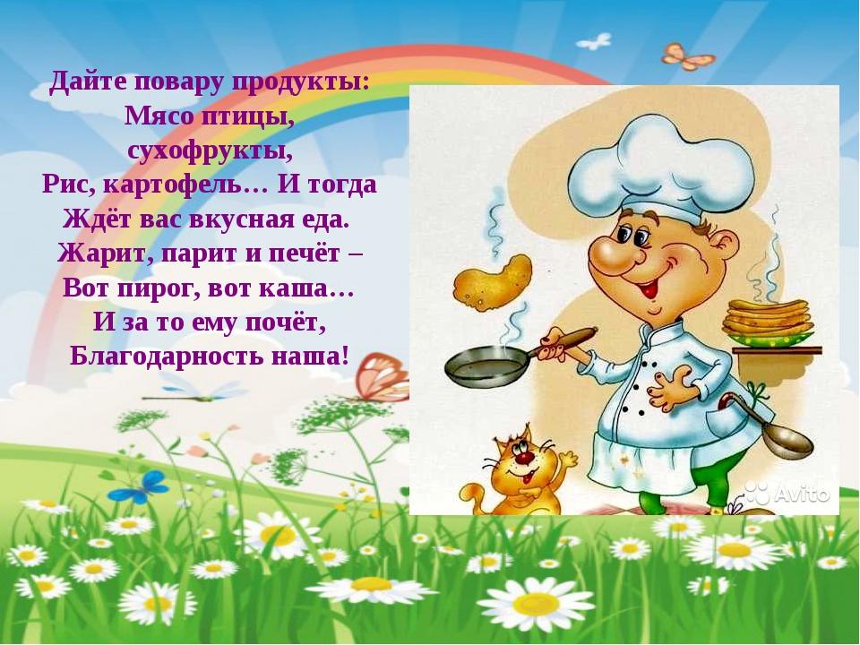 Поздравления повара с днем рождения в детском саду
