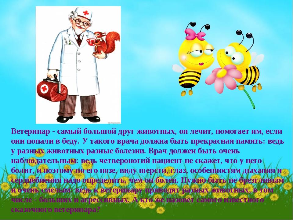 Ветеринар - самый большой друг животных, он лечит, помогает им, если они попа...