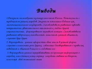 Выводы 1.Раскрыли многообразие культур населения России. Познакомили с традиц