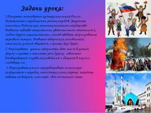 Задачи урока: 1.Раскрыть многообразие культур населения России. Познакомить с