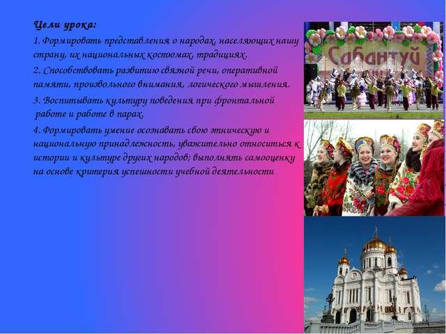 Цели урока: 1. Формировать представления о народах, населяющих нашу страну,...