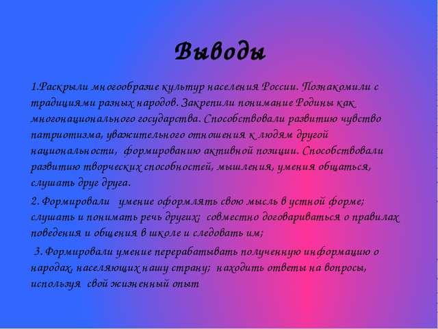 Выводы 1.Раскрыли многообразие культур населения России. Познакомили с традиц...