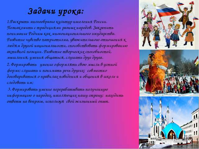Задачи урока: 1.Раскрыть многообразие культур населения России. Познакомить с...