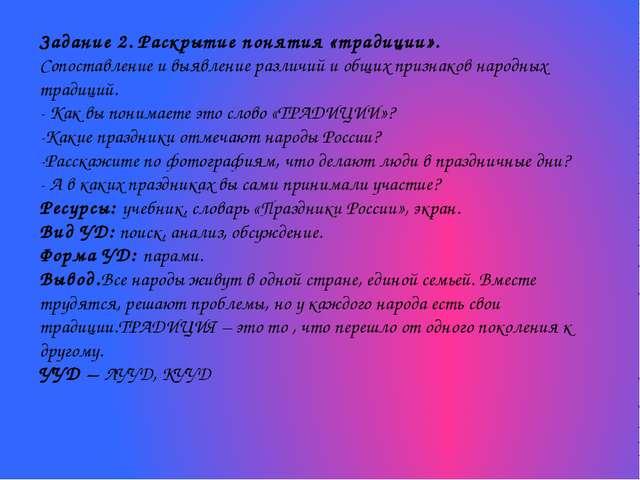 Задание 2. Раскрытие понятия «традиции». Сопоставление и выявление различий и...