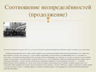 Участники Сольвеевского конгресса 1927 года, на котором обсуждались проблемы