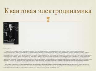 Вольфганг Паули С конца 1927 года основной задачей, занимавшей Гейзенберга,