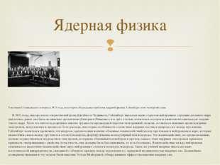 Участники Сольвеевского конгресса 1933 года, на котором обсуждались проблемы