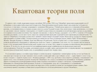 В серии из трёх статей, написанных между сентябрем 1942 и маем 1944 года, Гей