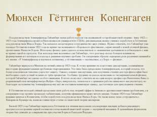 Под руководством Зоммерфельда Гейзенберг начал работу в русле так называемой