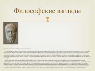 Скульптурное изображение головы Платона в мюнхенской Глиптотеке На протяжени
