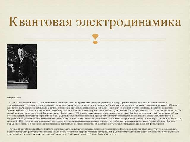 Вольфганг Паули С конца 1927 года основной задачей, занимавшей Гейзенберга,...