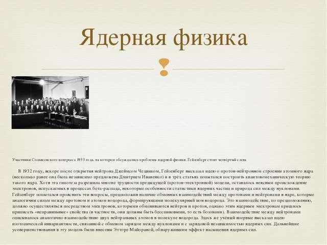 Участники Сольвеевского конгресса 1933 года, на котором обсуждались проблемы...