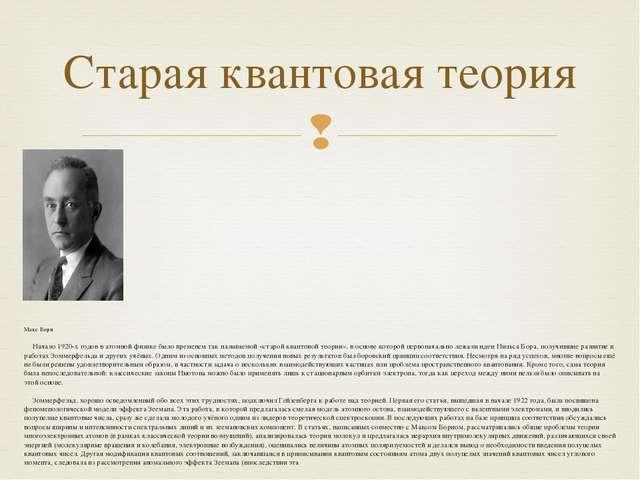 Макс Борн Начало 1920-х годов в атомной физике было временем так называемой...
