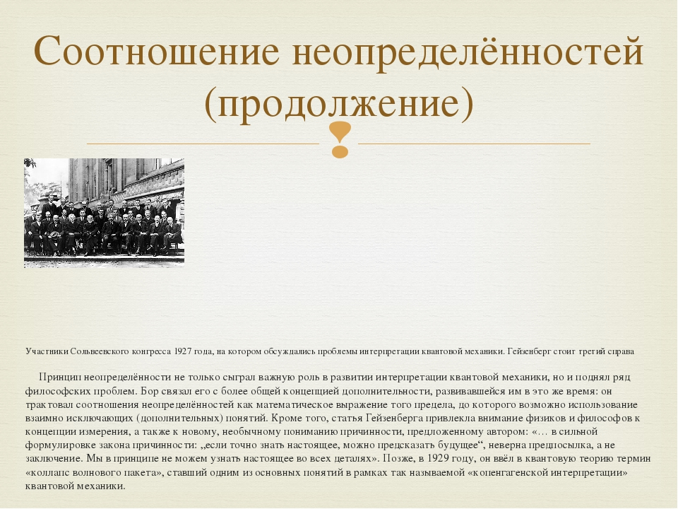 Участники Сольвеевского конгресса 1927 года, на котором обсуждались проблемы...