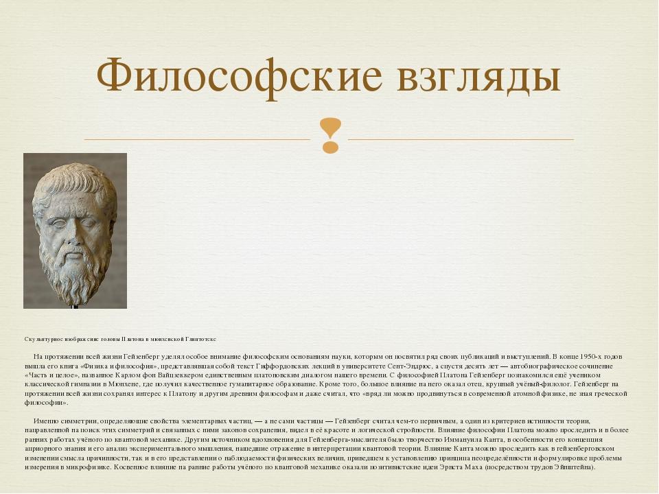 Скульптурное изображение головы Платона в мюнхенской Глиптотеке На протяжени...