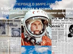 ПЕРВАЯ В МИРЕ-НАША К 50-летию полета в космос Валентины Терешковой: «Эй, неб