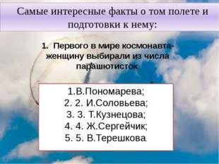 Самые интересные факты о том полете и подготовки к нему: 1. Первого в мире ко