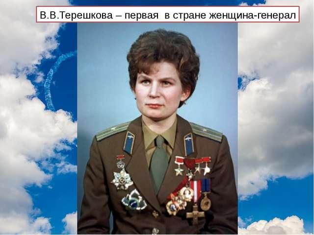 В.В.Терешкова – первая в стране женщина-генерал