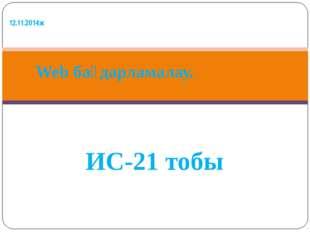 ИС-21 тобы Web бағдарламалау. 12.11.2014ж