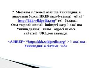 """Мысалы сілтеме Қазақша Уикипедияға апаратын болса, HREF атрибутының мәні """"htt"""
