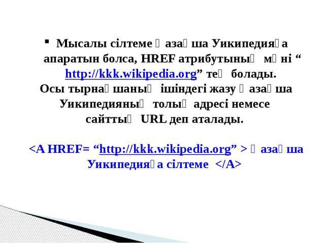 """Мысалы сілтеме Қазақша Уикипедияға апаратын болса, HREF атрибутының мәні """"htt..."""