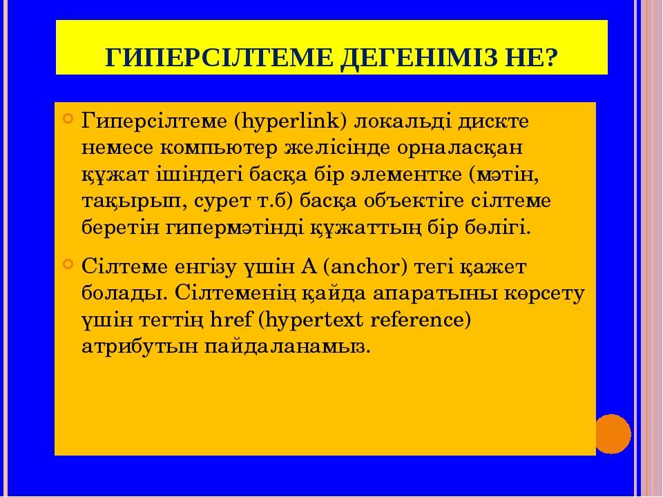 ГИПЕРСІЛТЕМЕ ДЕГЕНІМІЗ НЕ? Гиперсілтеме (hyperlink) локальді дискте немесе ко...