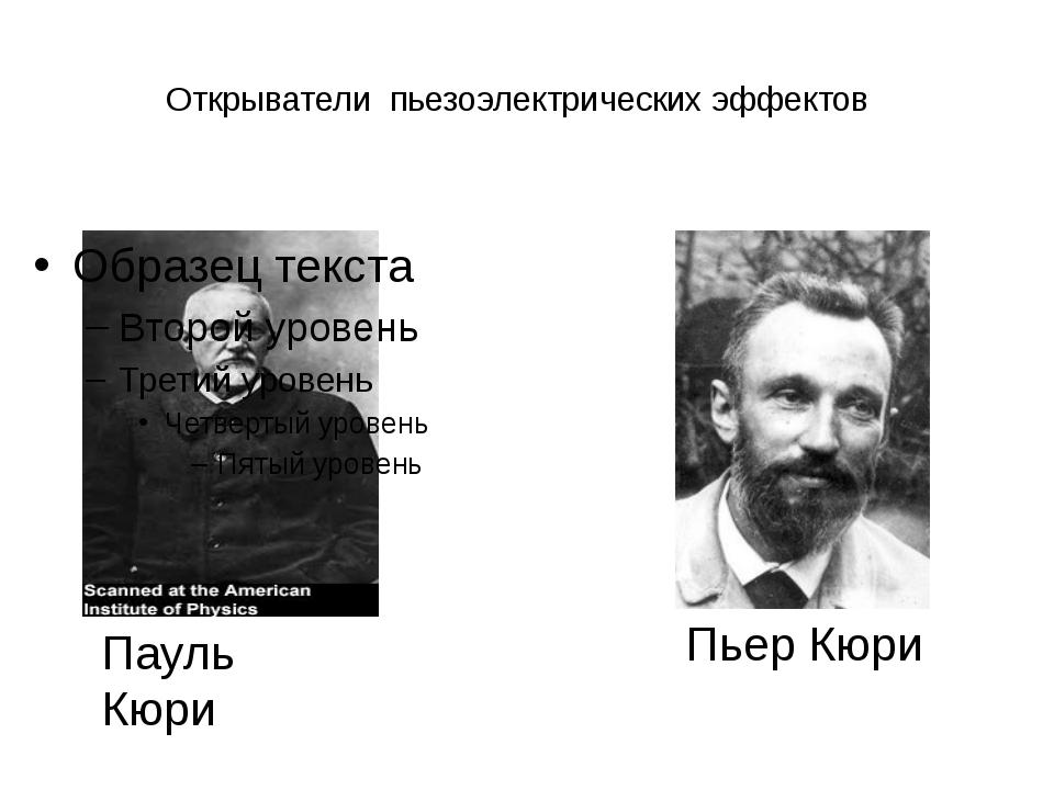 Открыватели пьезоэлектрических эффектов Пьер Кюри Пауль Кюри