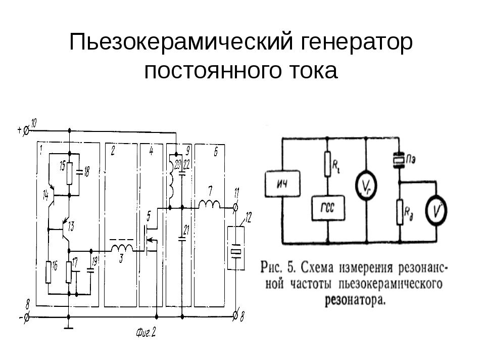 Пьезокерамический генератор постоянного тока