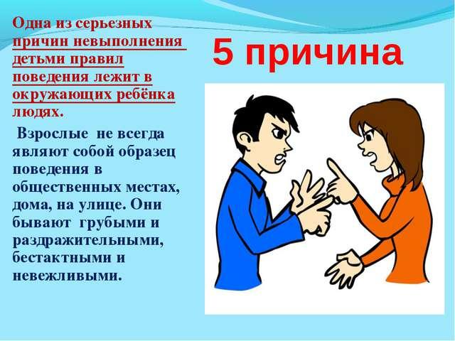 5 причина Одна из серьезных причин невыполнения детьми правил поведения лежит...