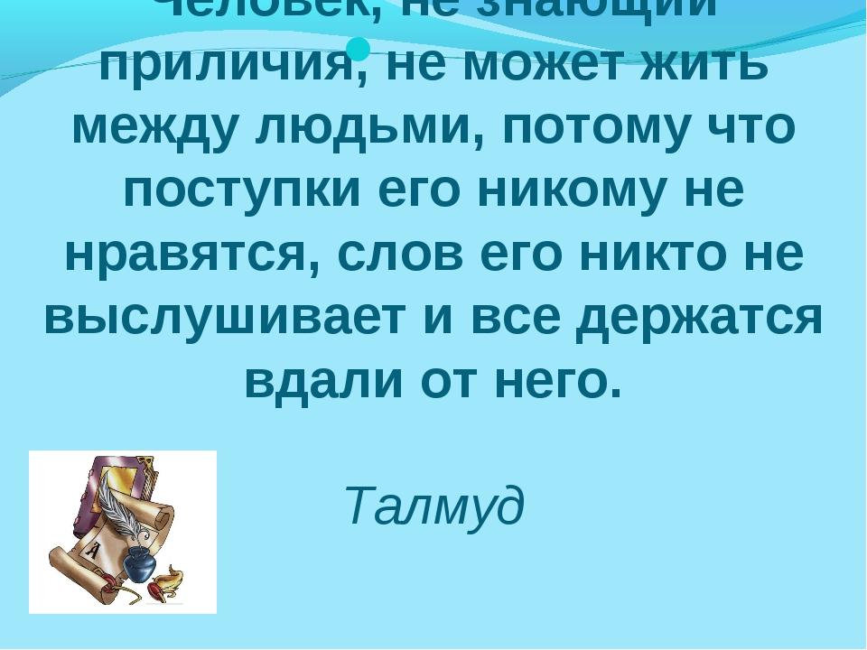 Человек, не знающий приличия, не может жить между людьми, потому что поступки...