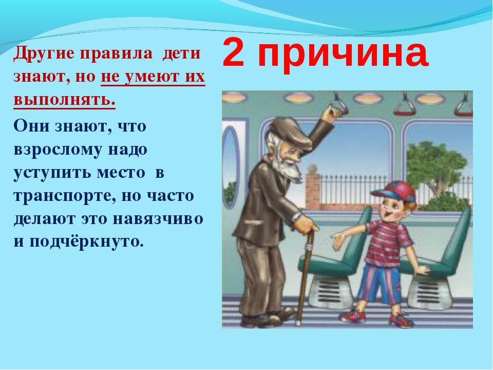 2 причина Другие правила дети знают, но не умеют их выполнять. Они знают, чт...