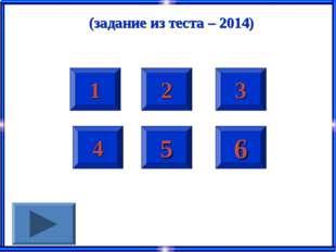 1 2 3 4 5 6 (задание из теста – 2014)