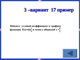 3 –вариант 17 пример