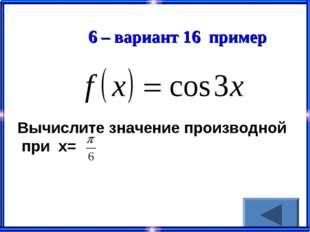 6 – вариант 16 пример Вычислите значение производной при х=